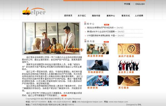 NEW-HELPER