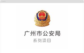广州公安局|政府信息化网站建设