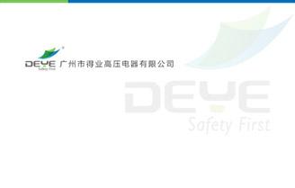 广州高压电力系统服务_微信公众号制作