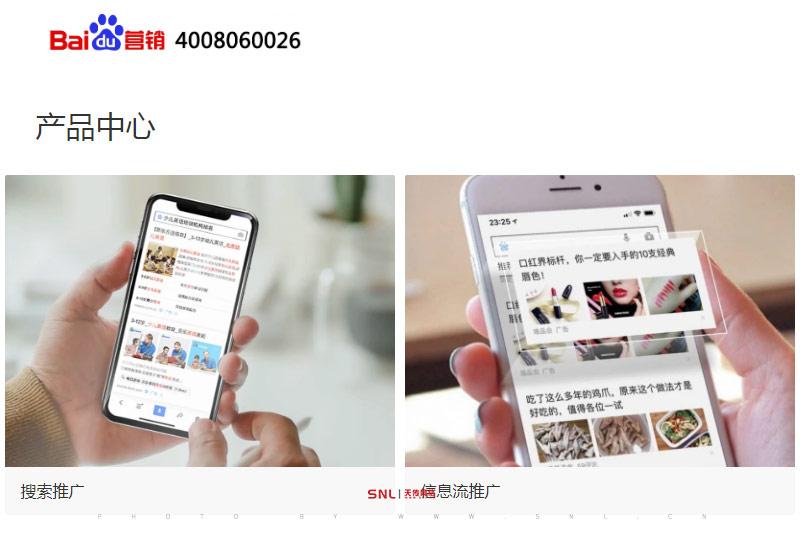 百度网站推广_网站推广 - SNL|广州天传网络公司