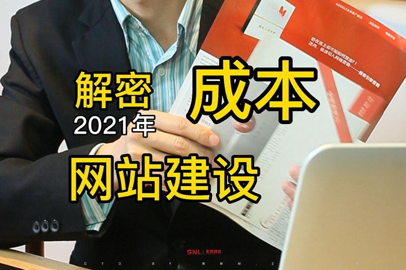 公司做网站要多少钱肉猪?解密2021年广州网站建设成本