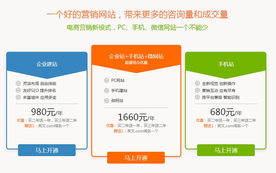 广州建网站-4