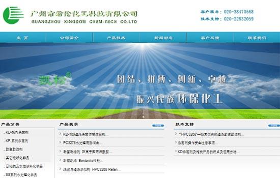 君伦化工网站|广州市化工网站