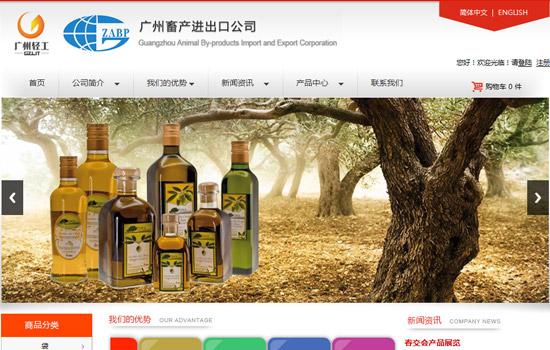 广州畜产进出口公司