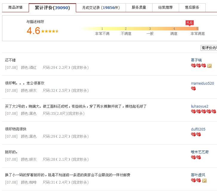 网页设计的质量与销量