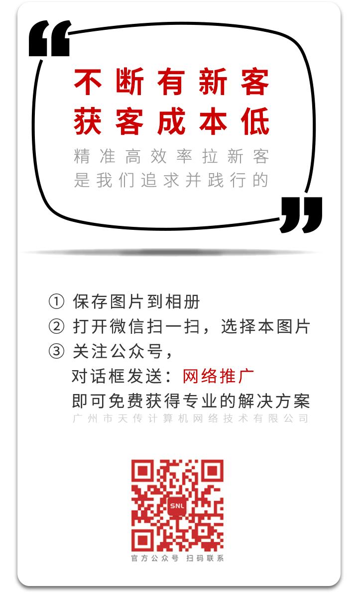广州网络推广公司